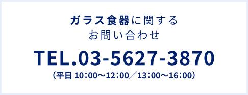 ガラス食器に関するお問い合わせ電話番号0356273870