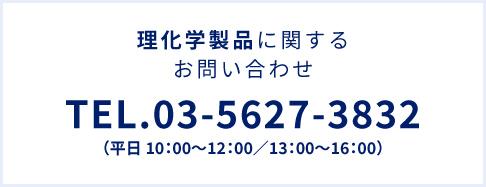 理化学製品に関するお問い合わせ電話番号0356273832