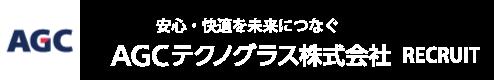 AGCテクノグラス株式会社 RECRUIT